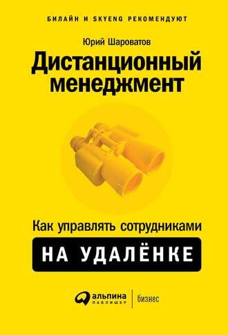 Юрий Шароватов, Дистанционный менеджмент