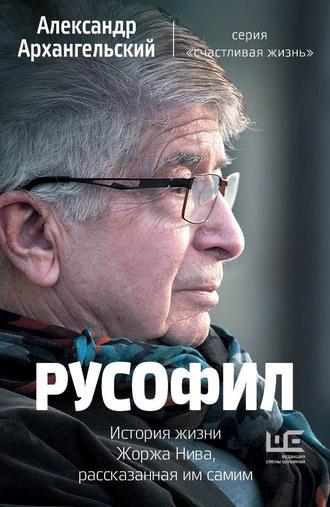Александр Архангельский, Русофил. История жизни Жоржа Нива, рассказанная им самим