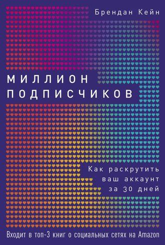 Брендан Кейн, Миллион подписчиков
