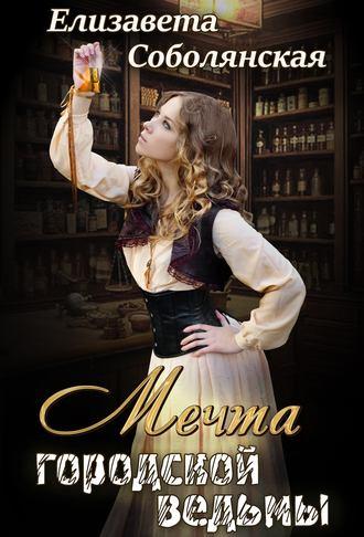 Елизавета Соболянская, Мечта городской ведьмы