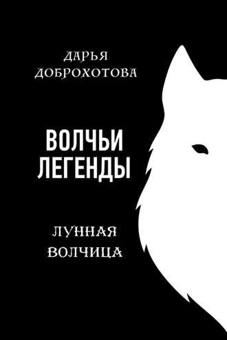 Дарья Доброхотова, Волчьи легенды. Лунная волчица