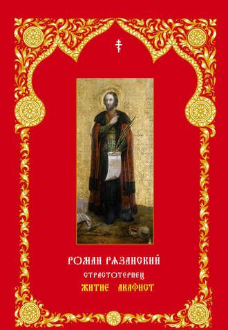 Коллектив авторов, Благоверный князь Роман Рязанский