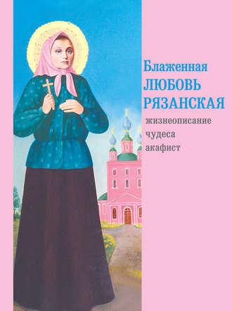 Игорь Евсин, Блаженная Любовь Рязанская