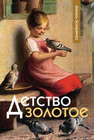 Ольга Стацевич, Детство золотое