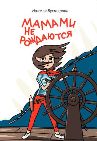 Наталья Бухтиярова, Мамами не рождаются