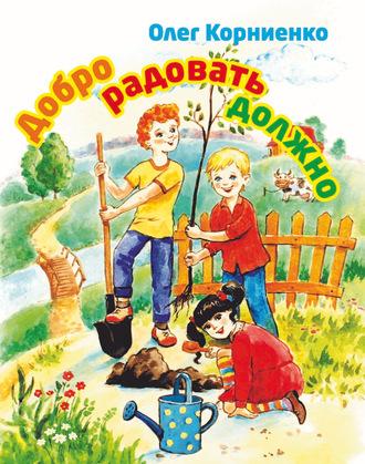 Олег Корниенко, Добро радовать должно