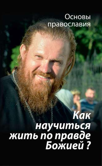 М. Молотников, Как научиться жить по правде Божией? О четвертой заповеди блаженства
