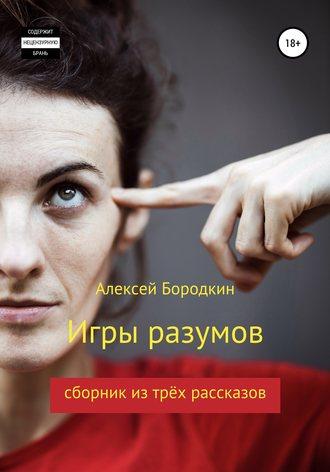 Алексей Бородкин, Игры разумов