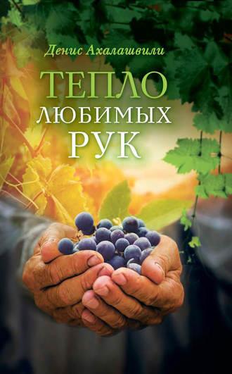 Денис Ахалашвили, Тепло любимых рук