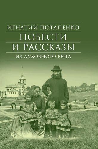 Игнатий Потапенко, Повести и рассказы из духовного быта