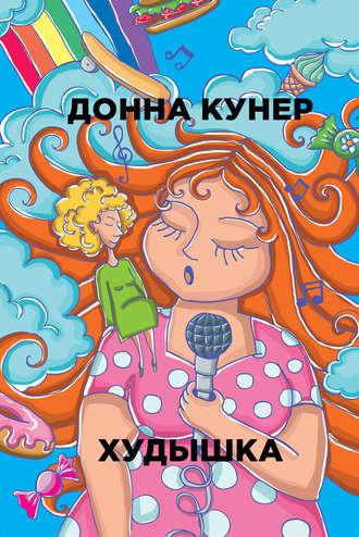 Донна Кунер, Худышка