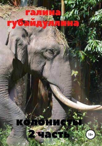Галина Губайдуллина, Колонисты. Часть 2