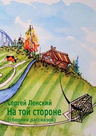 Сергей Ленский, Натой стороне. Сборник рассказов