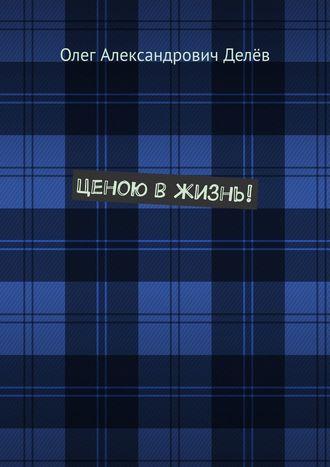 Олег Делёв, Ценою вжизнь!