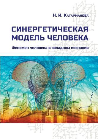 Надежда Кагарманова, Синергетическая модель человека. Феномен человека взападном познании