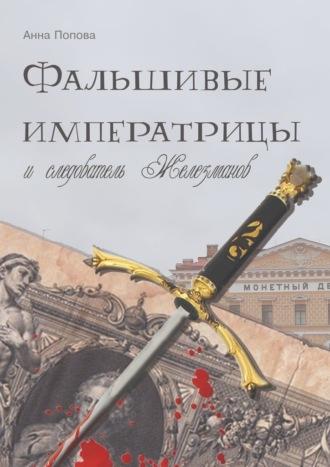 Анна Попова, Фальшивые императрицы иследователь Железманов
