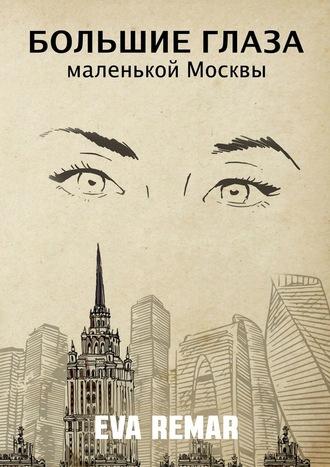 Eva Remar, Большие глаза маленькой Москвы