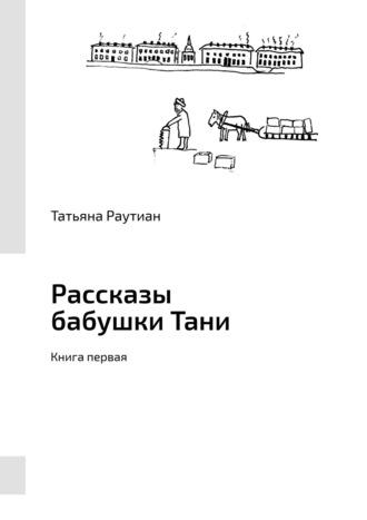 Татьяна Раутиан, Рассказы бабушкиТани. Книга первая