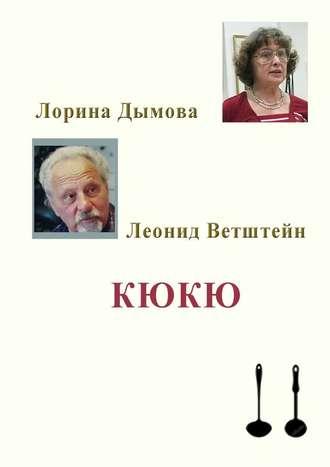 Лорина Дымова, Леонид Ветштейн, КЮКЮ
