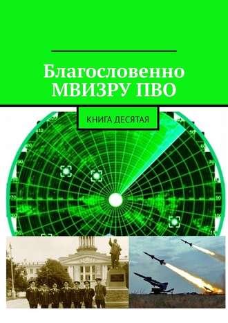 Владимир Броудо, Благословенно МВИЗРУПВО. Книга десятая
