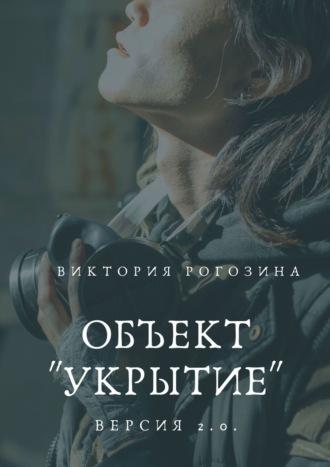 Виктория Рогозина, Объект Укрытие. Версия 2.0. Чернобыль, Припять, ЧАЭС....