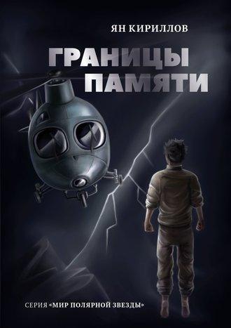 Ян Кириллов, Границы памяти