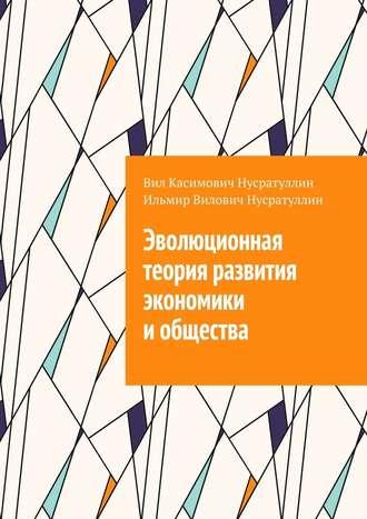 Ильмир Нусратуллин, Вил Нусратуллин, Эволюционная теория развития экономики иобщества