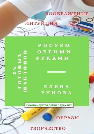 Елена Рунова, Рисуем обеими руками