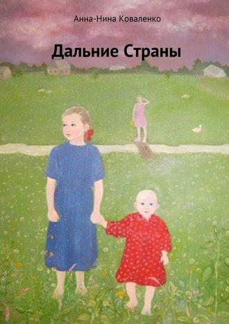 Анна-Нина Коваленко, Дальние страны