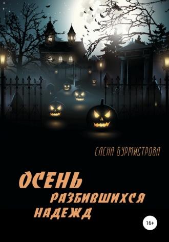Елена Бурмистрова, Осень разбившихся надежд