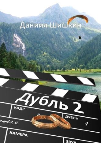 Даниил Шишкин, Дубль2