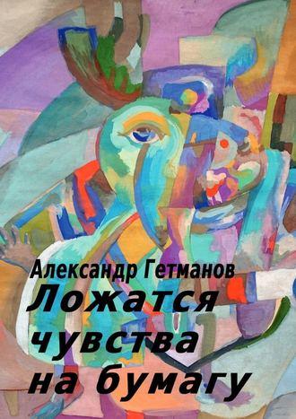 Александр Гетманов, Ложатся чувства набумагу