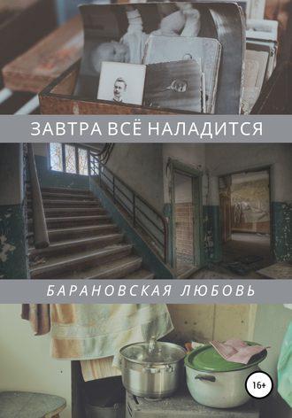 Любовь Барановская, Завтра всё наладится