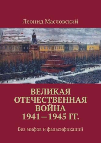 Леонид Масловский, Великая Отечественная война 1941—1945гг. Издание2-е, переработанное идополненное