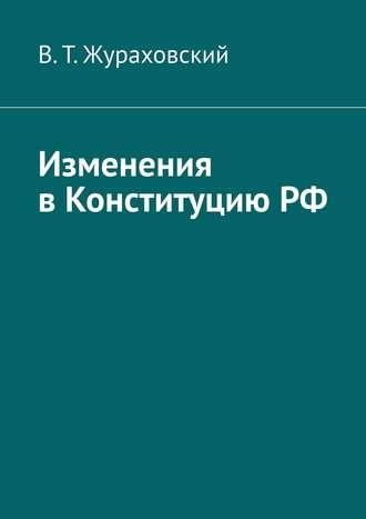 В. Жураховский, Изменения в Конституцию РФ