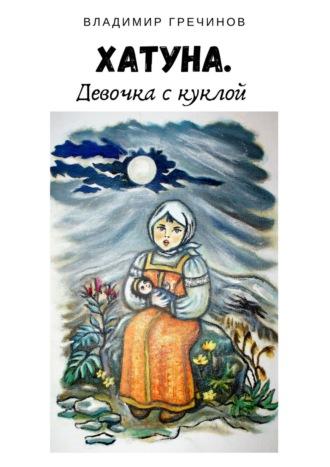 Владимир Гречинов, Хатуна. Девочка скуклой