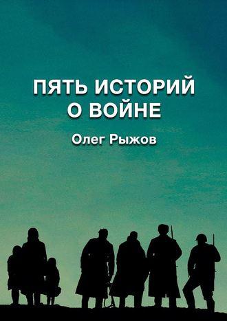 Олег Рыжов, Пять историй овойне