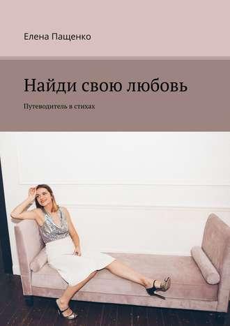 Елена Пащенко, Найди свою любовь. Путеводитель встихах