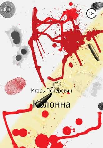 Игорь Почеревин, Колонна