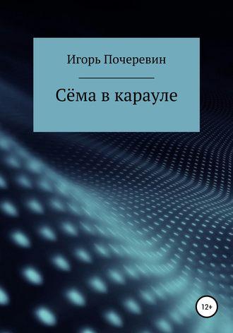 Игорь Почеревин, Сёма в карауле