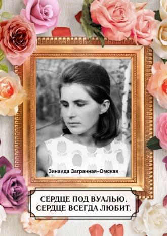 Зинаида Загранная-Омская, Сердце под вуалью. Сердце всегда любит