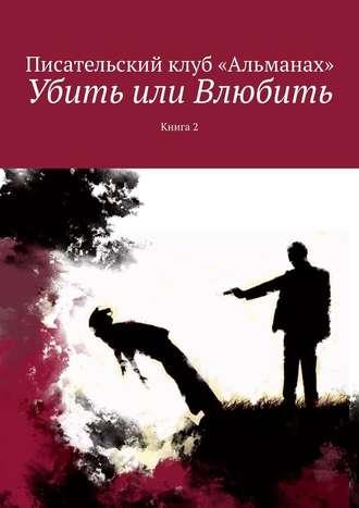 Алия Латыйпова, Убить илиВлюбить. Книга 2
