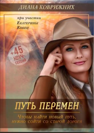 Диана Коврижних, Путь перемен