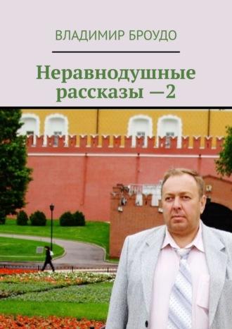 Владимир Броудо, Неравнодушные рассказы—2