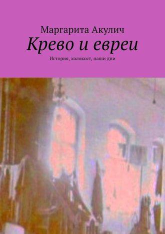 Маргарита Акулич, Крево иевреи. История, холокост, наши дни