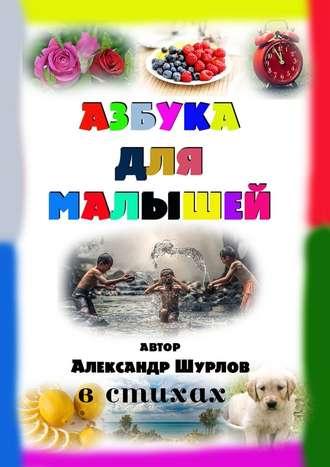 Александр Шурлов, Азбука для малышей
