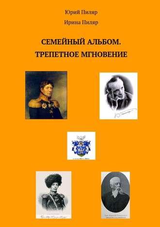 Ирина Пиляр, Юрий Пиляр, Семейный альбом. Трепетное мгновение