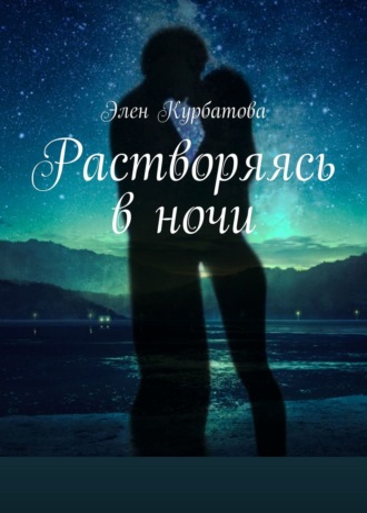Элен Курбатова, Растворяясь вночи
