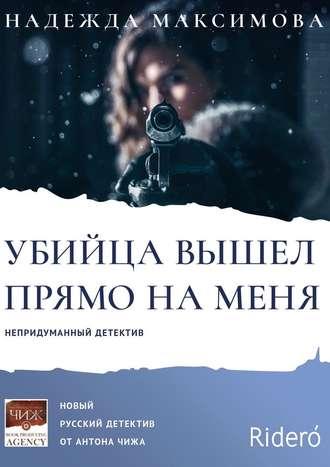 Надежда Максимова, Убийца вышел прямо наменя
