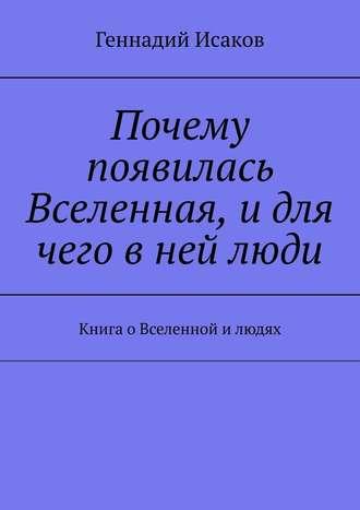 Геннадий Исаков, Почему появилась Вселенная, идля чего внейлюди. Книга оВселенной илюдях